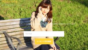 A legbizarrab diákmunkát a japánok találták fel