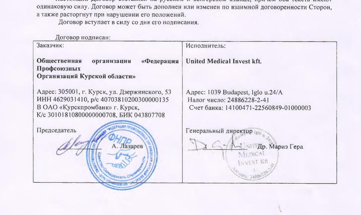 Részlet a dokumentumból, amin Gera Marie aláírása látszik. A teljes szerződést a képre kattintva nézhetik meg.