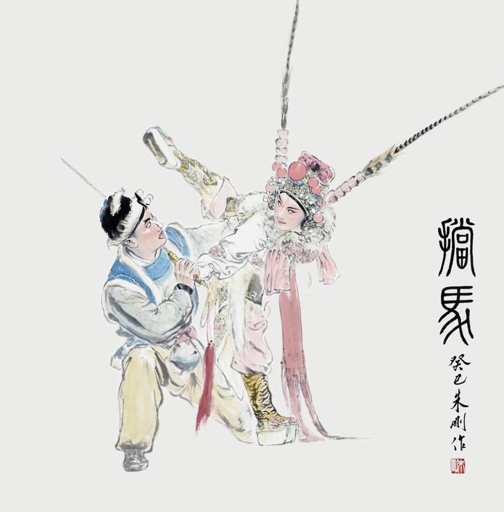 Zhu Gang-Állítsd meg a lovat