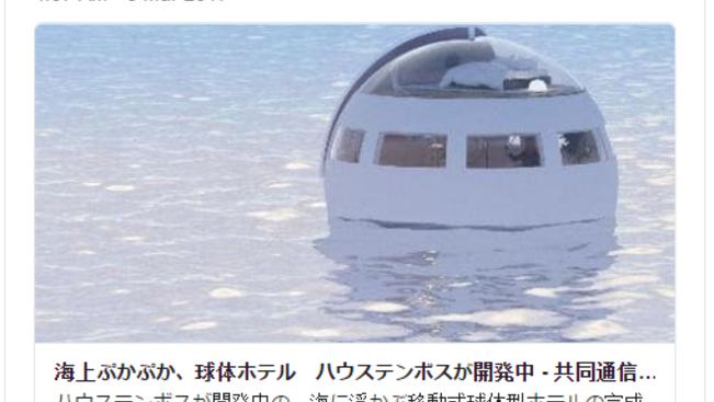 Alvás egy gömb alakú kapszulában, ébredés egy lakatlan sziget partján