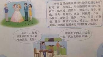 Kínában kiakadtak a szülők egy haladóbb szellemiségű felvilágosító könyv miatt