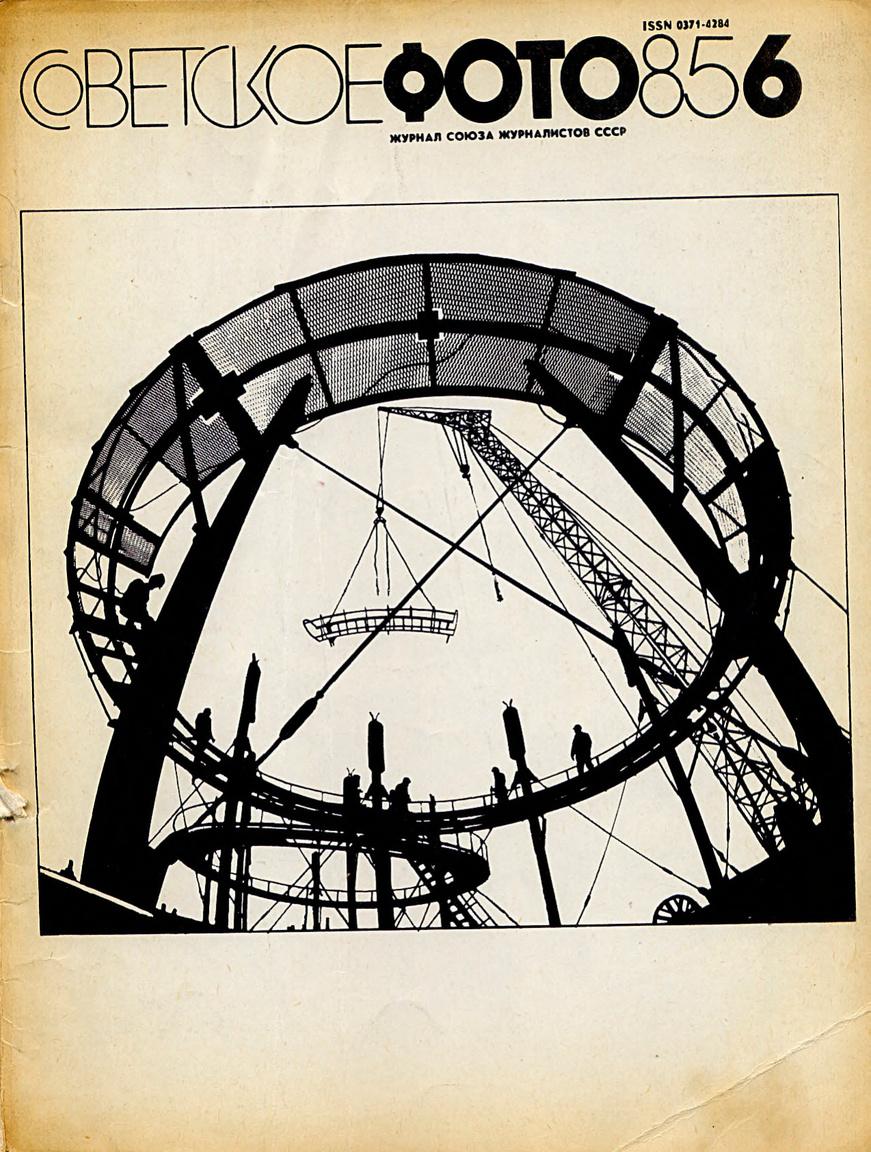 1985/6: Ipari tartályok külső acél  tartószerkezete készül, hat évvel a Szovjetunió széthullása előtt.