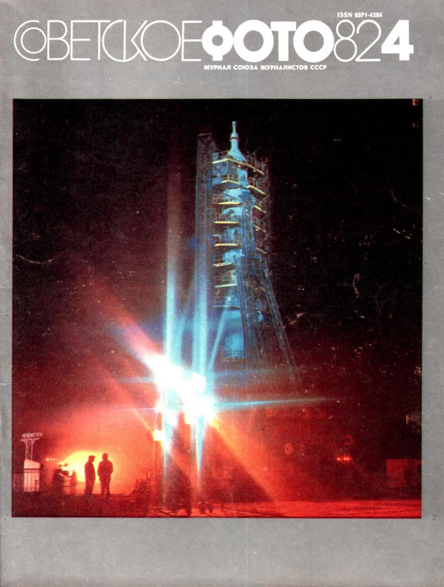 1982/4: Startra felkészített Szojuz rakéta éjszakai megvilágításban.
