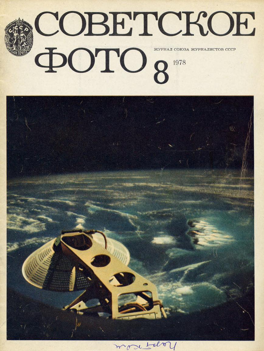 1978/8: A Földünk a Szaljut űrállomásról nézve.