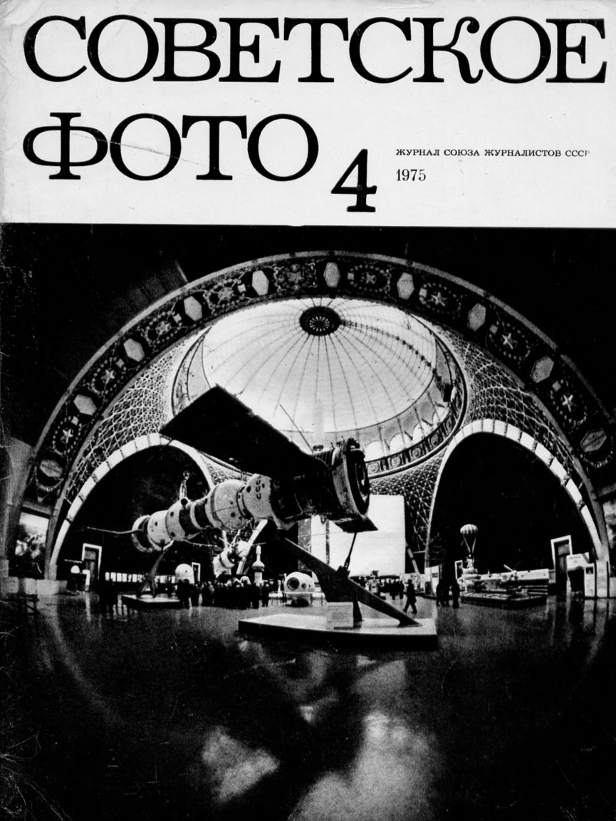 1975/4. Két egymáshoz dokkolt Szojuz űrhajó életnagyságú modellje a Nemzeti Gazdaság Eredményei nevű állandó kiállítás űrpavilonjának kupolatermében.