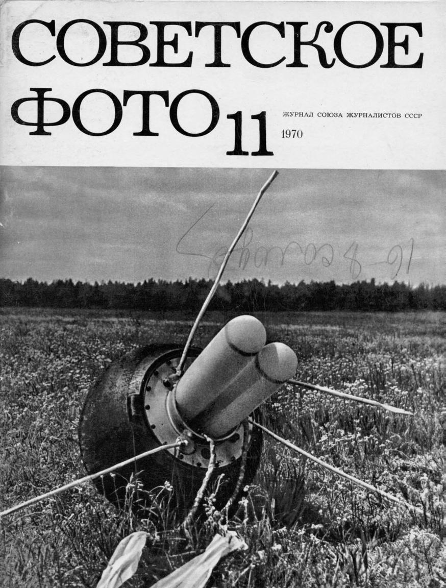 1970/11: A Luna–16 automatikus holdszonda visszatérő egysége Dzsezkazgan városától 80 kilométerre délkeletre, egy mezőn. Ez volt a szovjet Hold-program első űreszköze, amely földön kívüli anyagot sikeresen hozott a Földre.