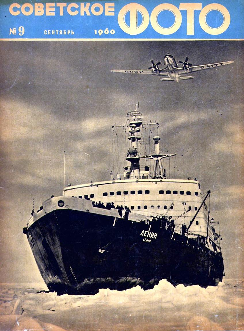 1960/9: Az 1959-ben szolgálatba állt legendás Lenin atommeghajtású jégtörő, a világ első nukleáris meghajtású hajója. Fölötte az Aeroflot légitársaság Iljusin Il-14T  kétmotoros, kis hatótávolságú szállító repülőgépe.