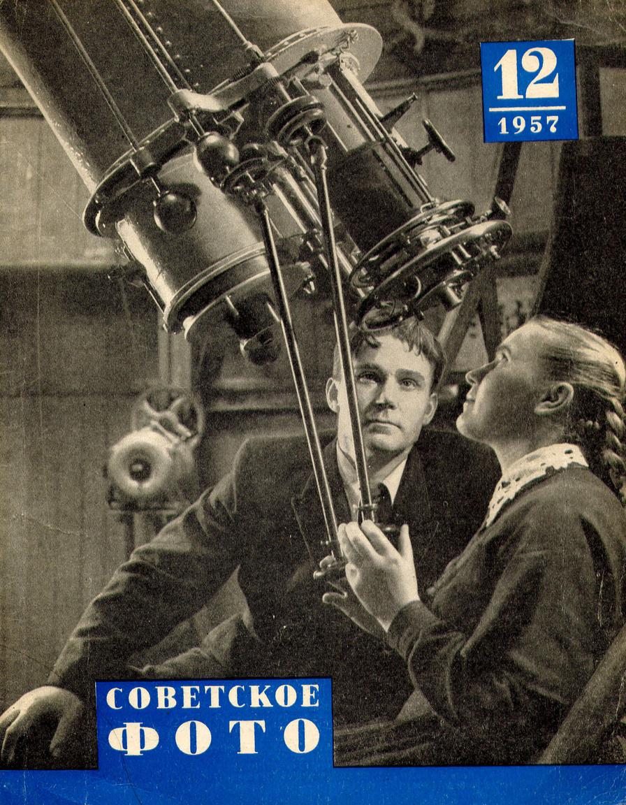 1957/12: Ifjú csillagászok a kozmosz titkait fürkészik.