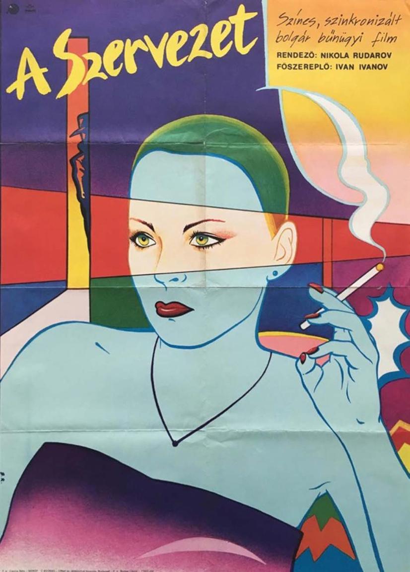 A Szervezet című film egy bolgár pszichothriller. A grafikus 'BR' szignóval jelölte, de nem lehet tudni, hogy pontosan kit takar ez a név. A plakát 1983-as, amikor nagyon sokféle stílus létezett párhuzamosan a magyar plakátművészetben. Ez a darab erős pop artos jegyeket is mutat, de látszik, hogy a hatvanas évek klasszikus pop artjától eltér. A plakáton szereplő nő, a 80-as évek divatját mutatja, másrészt itt sokkal szigorúbb a vonalvezetés, miközben a képregényekre hajazó ábrázolásmód és a színvilág abszolút a pop artot idézi.