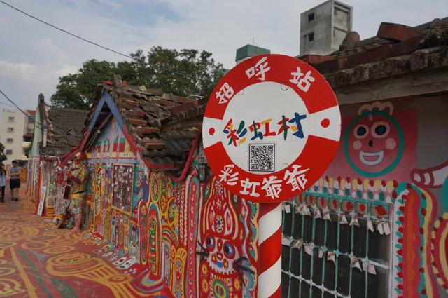 Szivárványfalu, azaz Caihongjuan, Tajvan