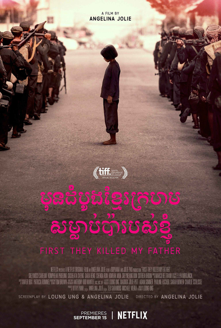 First-They-Killed-My-Father-Poster