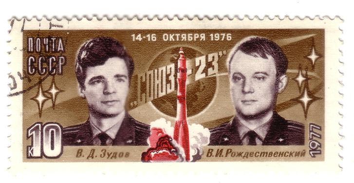 Hősöknek járó tisztelet: a Szojuz-23 két űrhajósa szovjet bélyegen