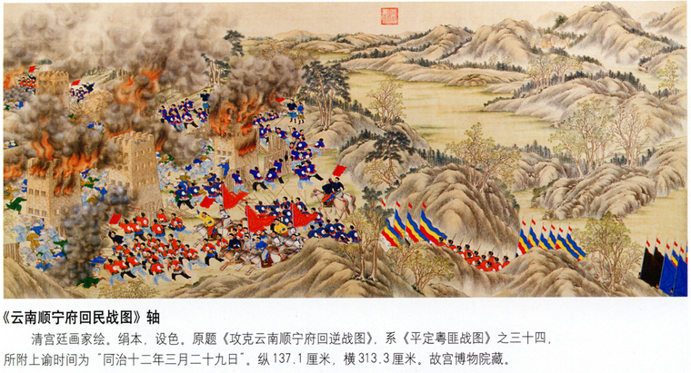 Capture of Shunning, Yunnan
