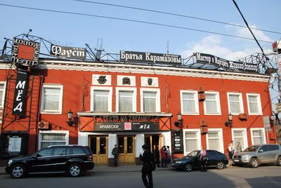 Taganka Színház