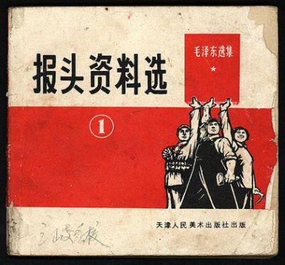 Kulturális forradalom propaganda