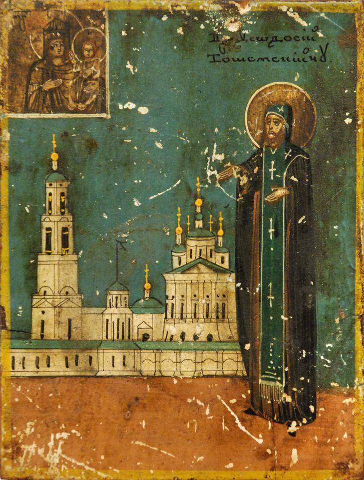 Totymai Szent Feodoszij ikonja