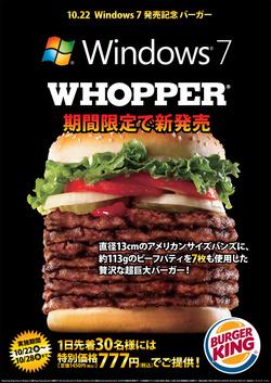 bk poster091014 02