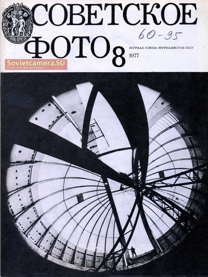 1977/8: Az ötéves terv ritmusát szemléltető indusztriális művészfotó, halszemoptikával.