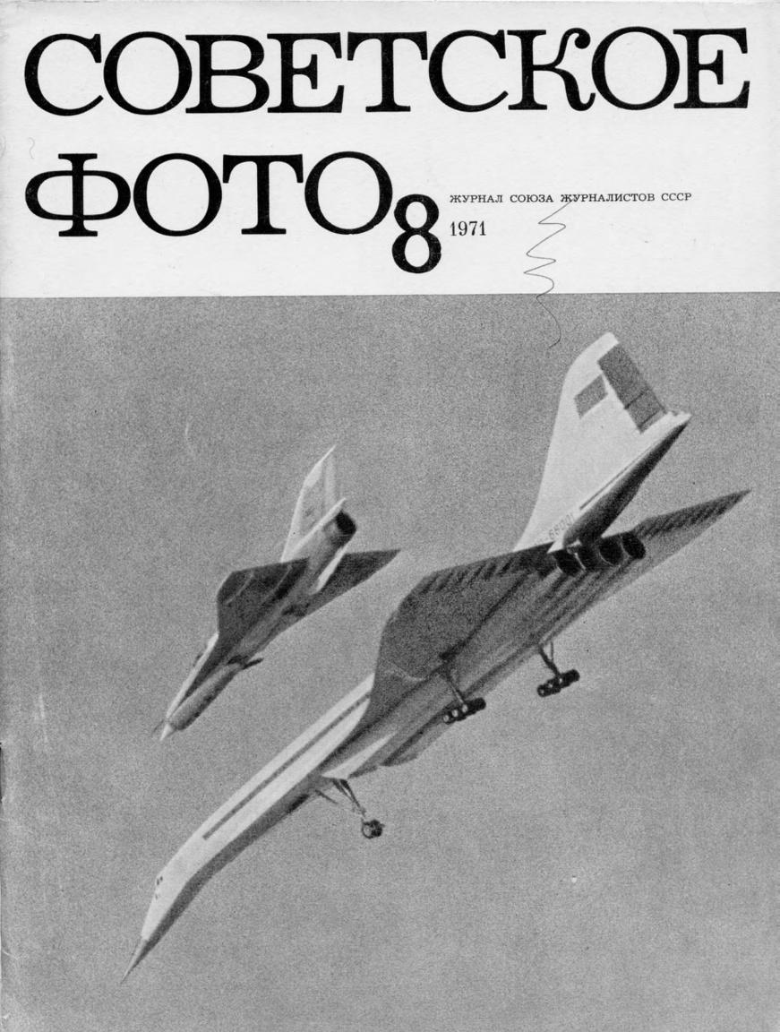 """1971/8. A világ első szuperszonikus utasszállító repülőgépe, a Tupoljev Tu-144. A hangsebességnél gyorsabb repülésre képes  gépet egy MiG-21I """"Analog"""" átalakított vadászgép kíséri, amivel a Tu-144 szárnykialakítását tesztelték."""