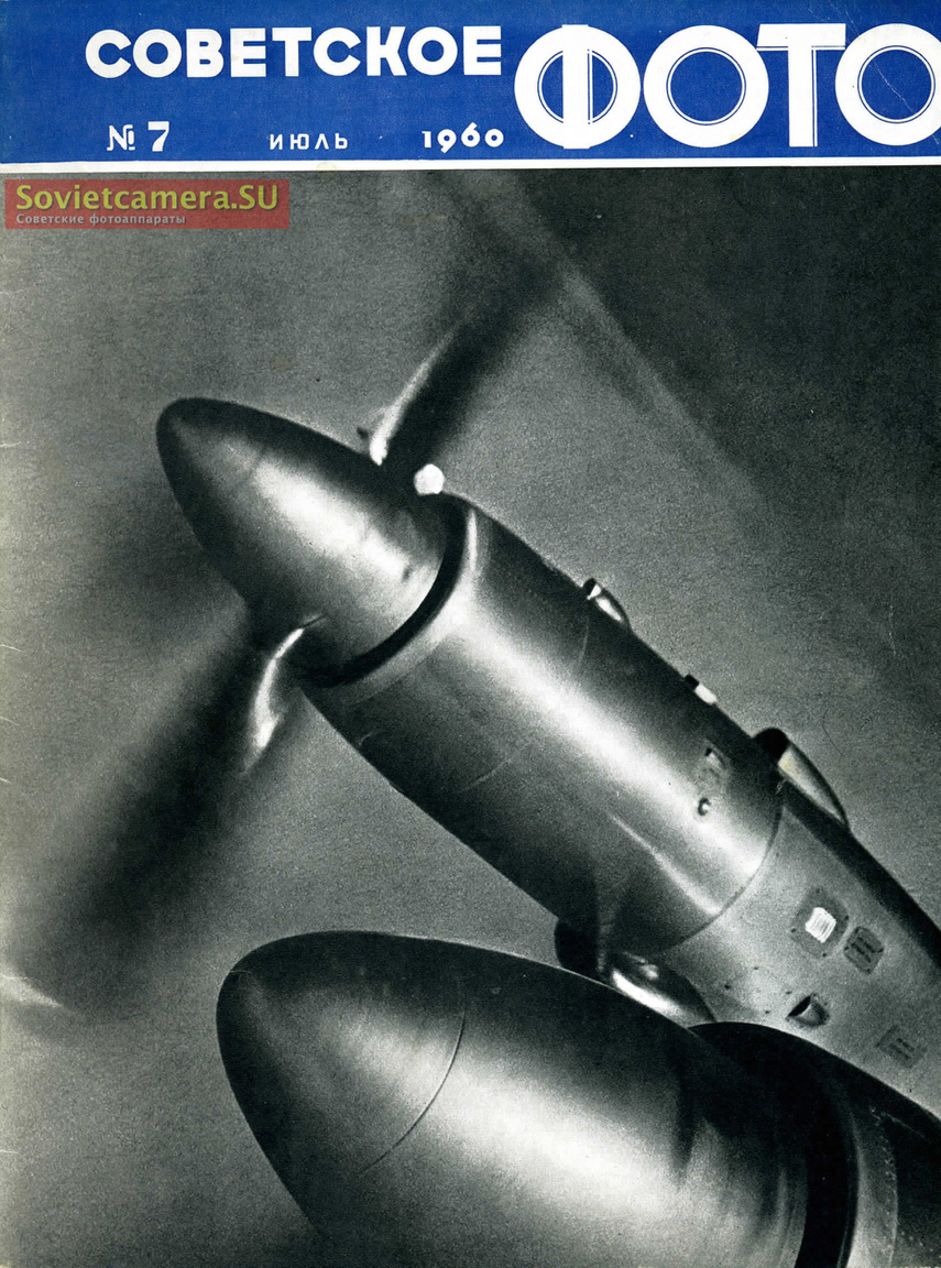 1960/7: Korszerű turbólégcsavaros repülőgép-hajtómű.