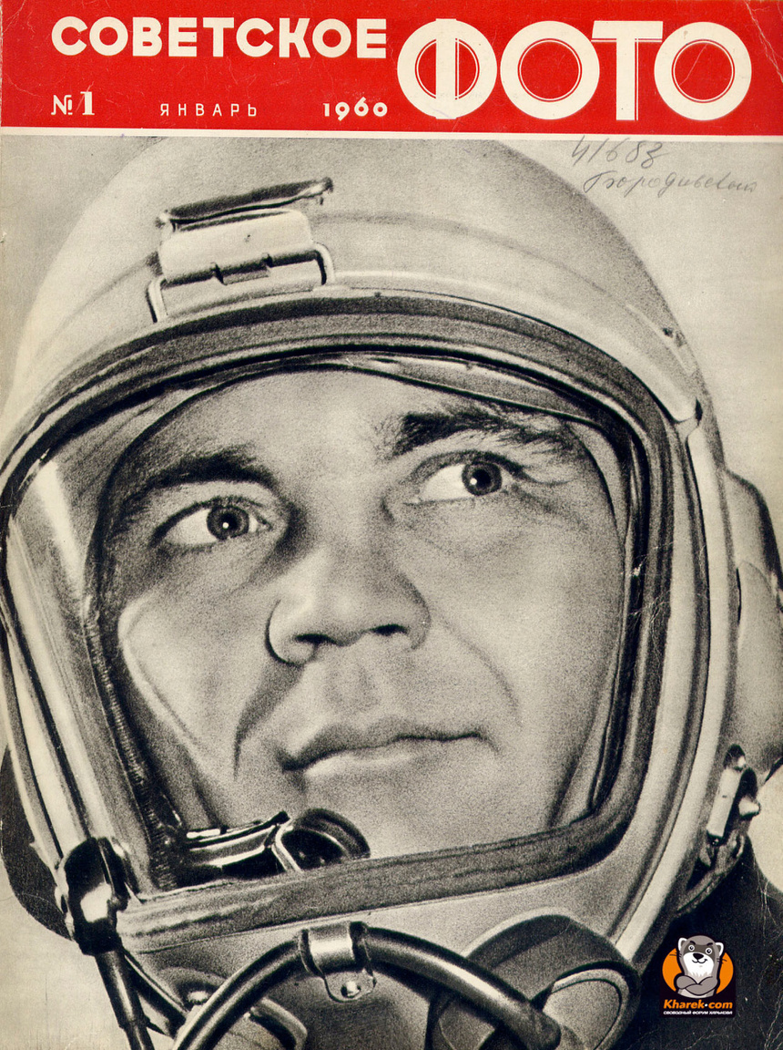 1960/1: Messzi távolba szegeződő vadászpilóta tekintet.