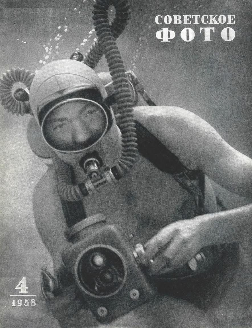 1958/4: A tengerek és óceánok fölfedezése, föltérképezése a szocialista ember egyik fontos feladata, amiben korszerű víz alatti fényképezőgép és búvárfelszerelés van segítségére.
