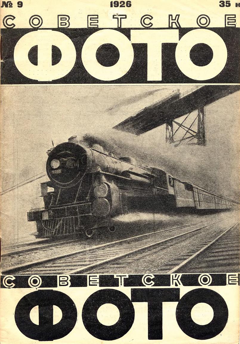 1926/9: Kétszintes vasúti csomópontban robognak előre a technikai fejlődés megállíthatatlan lokomotívjai.