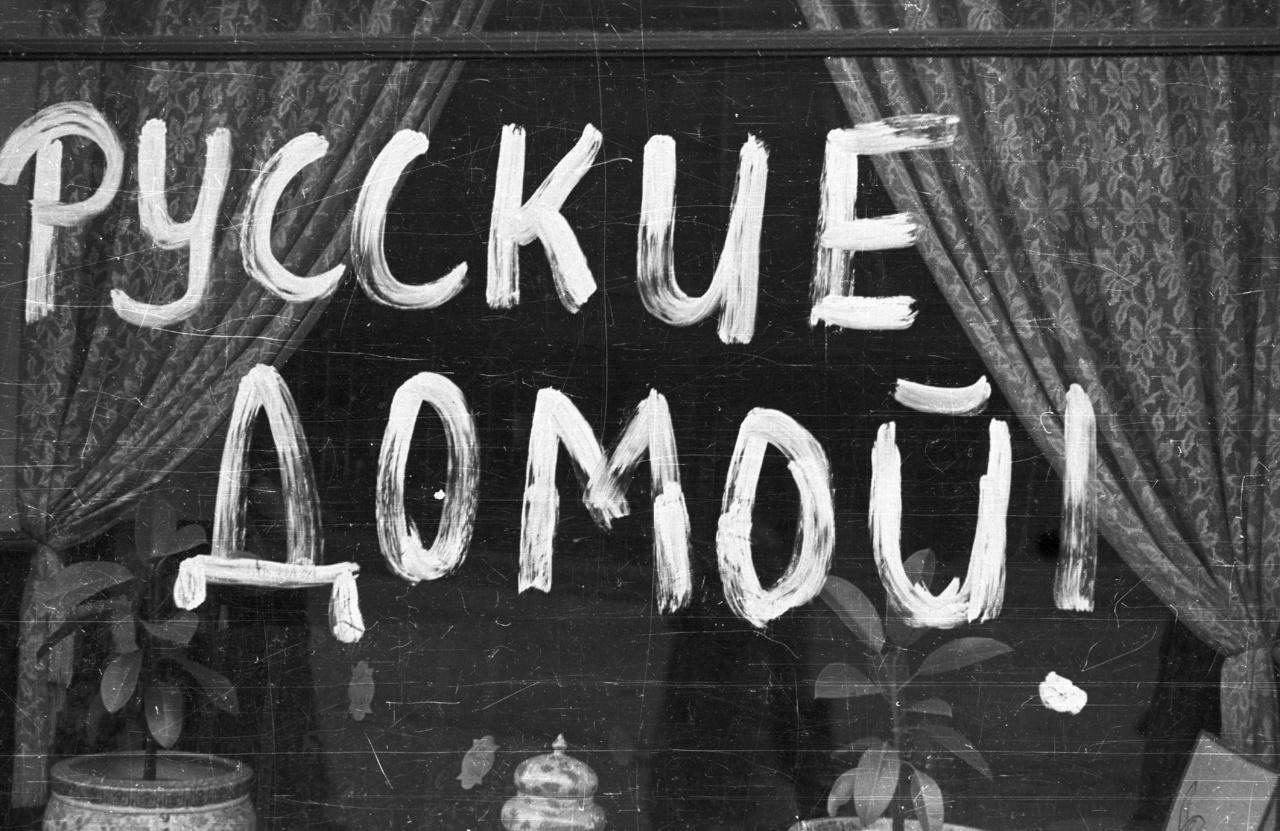 """""""Oroszok haza!"""" (~rúszkije dámoj) - áll egy 1956-os kirakaton, viszonylag akkurátusan felfestve. Ez oroszul már jó eséllyel a megszállóknak készült. Az oroszok egyébként az 1953-as, rövidebb berlini keletnémet felkelés tapasztalatai után jó eséllyel nem számítottak hevesebb ellenállásra, így a szűkebb budapesti utcákon még a harckocsijaikat és a csapatszállítóikat is viszonylag sokáig kegyetlenebb fogadtatásban tudtuk részesíteni a magas házakról dobált molotov-koktélokkal."""