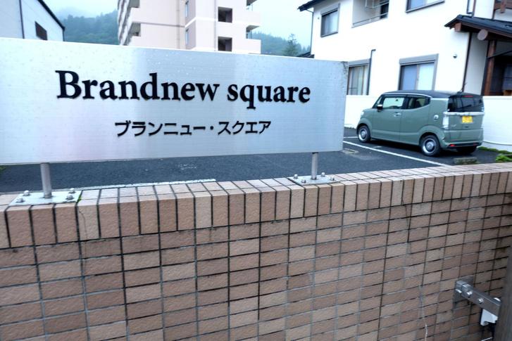 Vicces az is, ahol a lencsevégre kapott N/ parkolt Nikkóban: Vadonatúj tér. Nekem jobban bejön, mint a Holnemvolt park, ha már. Ez legalább őszinte és igaz