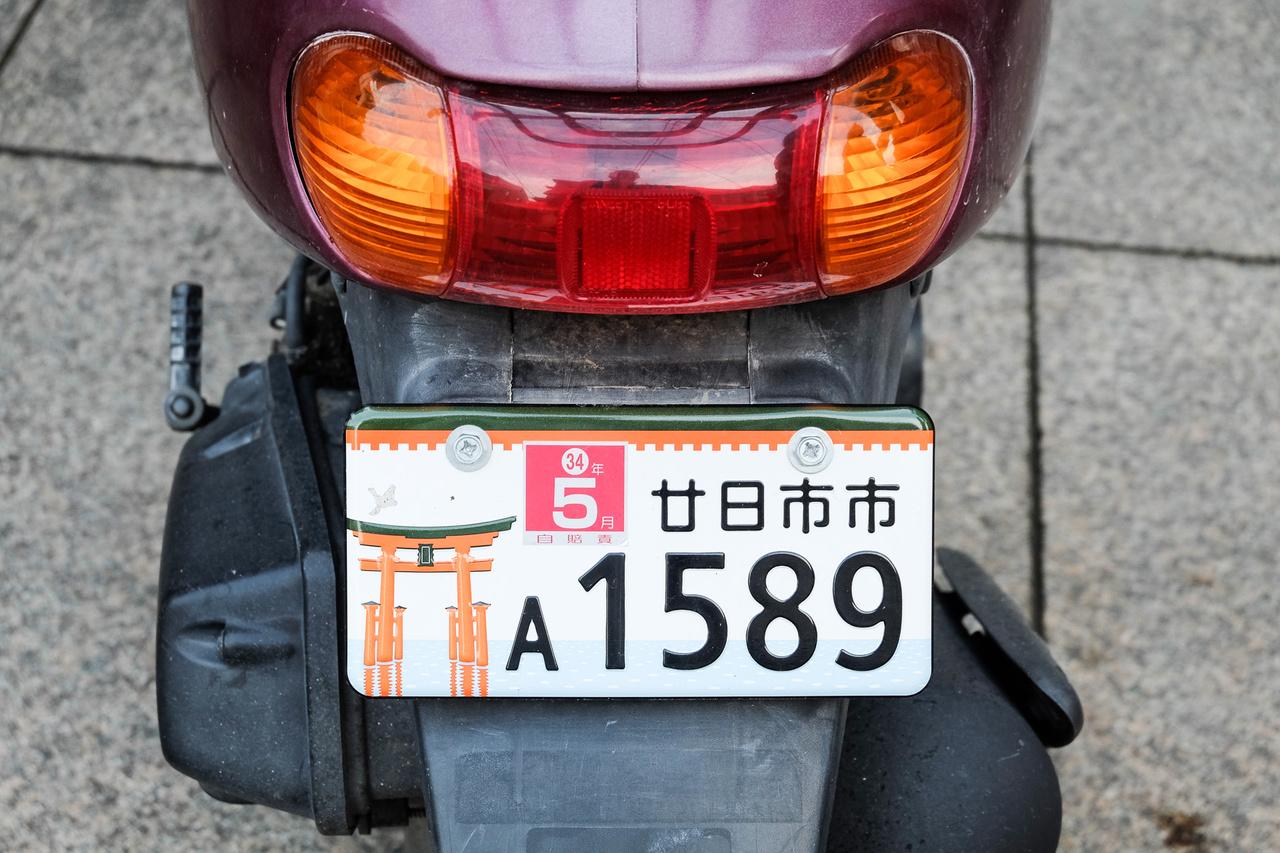 Meglehetősen stílusos kiotói robogórendszám