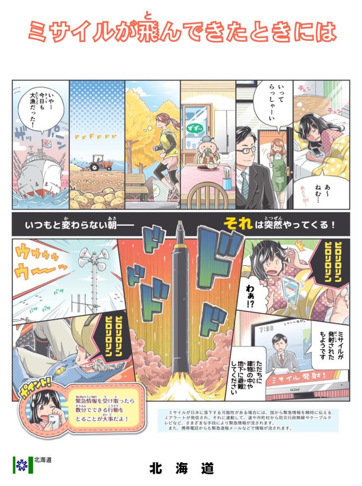 A kormányzati manga első oldala
