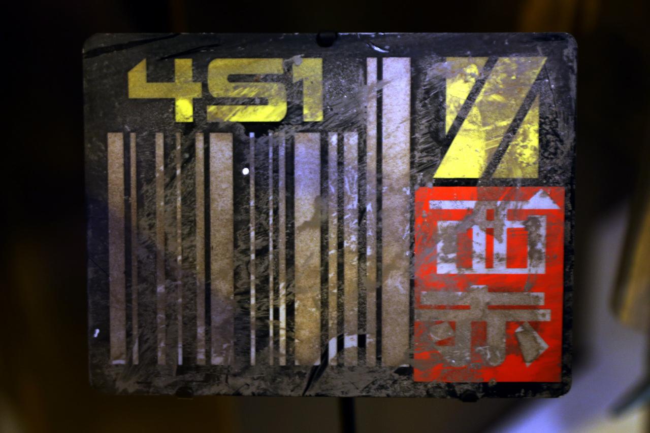 Rendőrautó rendszámtáblája a Szárnyas fejvadászból (1982). A 451-es szám utalás a 451 fok Fahrenheit című disztópikus scifi-klasszikusra.