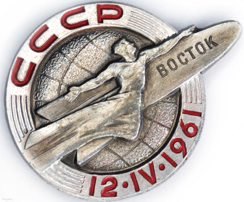 Vosztok-1 kitűző, amit büszkén hordott akkoriban minden kispajtás.