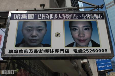 Hirdetőtábla Hongkongban