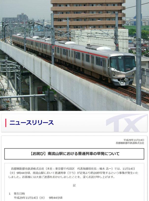 A Tsukuba Express közleményt adott ki, melyben bocsánatot kértek az utasoktól a húsz másodperces csúszásért.