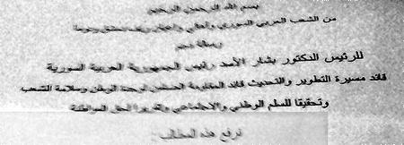 A doumai polgárok kiáltványa, amelyben részletesen leírják az április 1-jei vérengzés történetét, illetve megfogalmazzák követeléseiket az elnöknek. Ilyen papírokat manapság nem tanácsos nyíltan lobogtatni Szíriában, egy vécében sikerült lefotóznunk. A teljes szöveg, arabul, letölthető: 1 - 2 - 3.