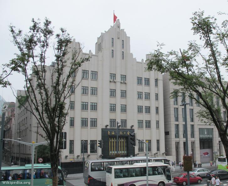 上海市总工会 - panoramio