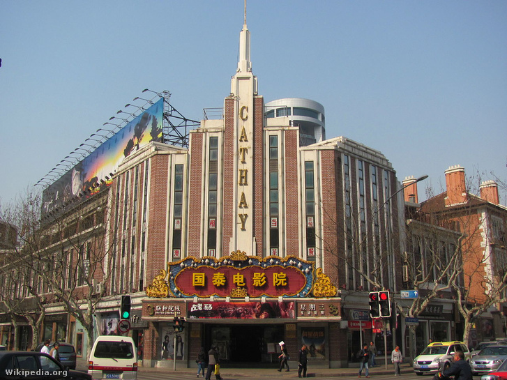 1280px-Cathay Theater