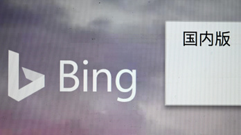 A Bing elérhetetlenné vált Kínában