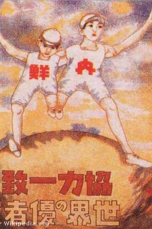 A koreai-japán egységet és testvériséget népszerűsítő propagandaplakát