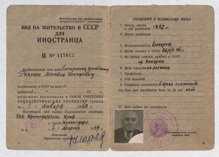 Rákosi Mátyás fényképes szovjet lakhatási engedélye. A kiállítás helye: Krasznodar. Érvényessége először: 1960. január 1., majd egy-, illetve kétévenként meghosszabbítják, előbb Krasznodarban, majd Tokmakban, egészen 1968. május 13-ig. Az alap személyi adatok mellett kiderül, hogy az utazása célja gyógykezelés volt.