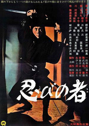 A Shinobi no Mono 1962-es plakátja