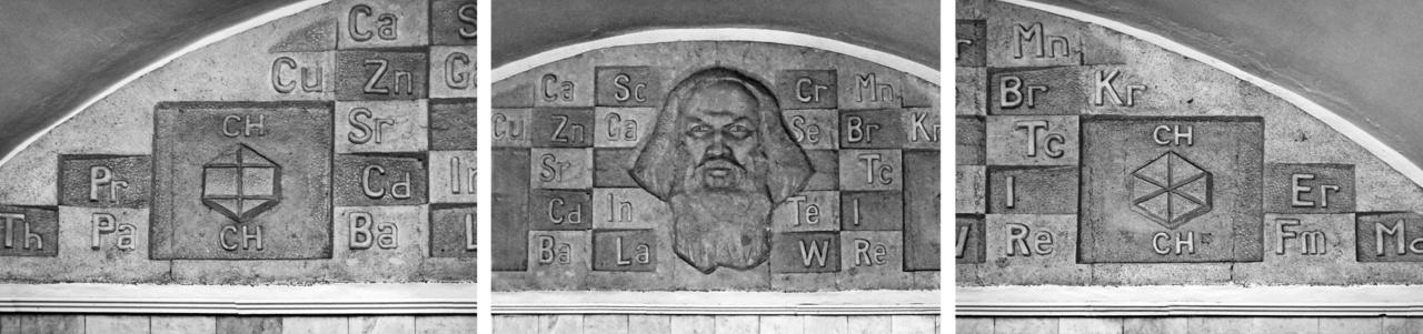 A Mengyelevszkaja metróállomás Dmitrij Ivanovics Mengyelejev orosz kémikushoz, a periódusos rendszer megalkotójához kapcsolódó faldíszítései. Az elemek vegyjeleivel körbevett domborművi portré két oldalán a két ábra Mengyelejev szénhidrogénekkel kapcsolatos kutatásaira utal.