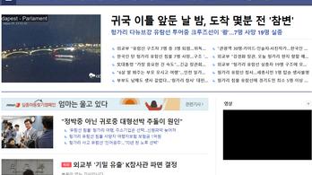 Vezető anyagokban számol be a dél-koreai média a dunai tragédiáról