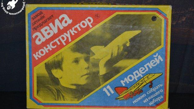 Régi szovjet építőjáték