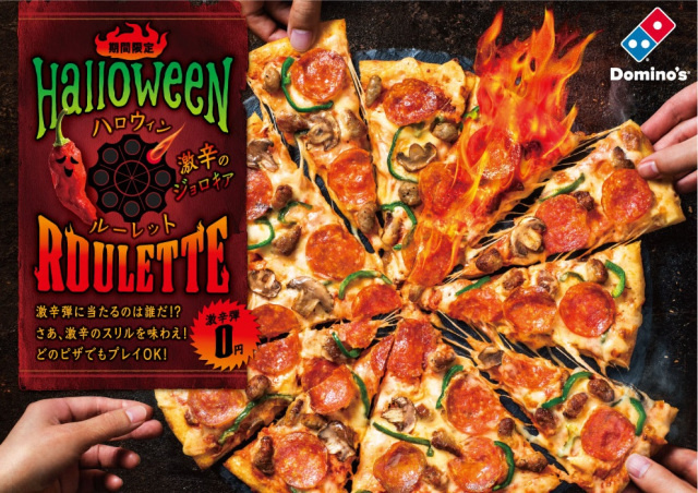 dominos-pizza-japan-russian-roulette-halloween-spicy-chocolate-j