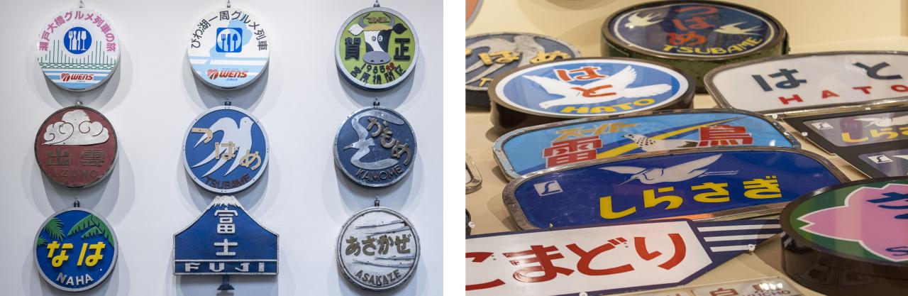 Tipográfia, grafikai dizájn, formatervezés szempontjából roppant izgalmas a múzeum címergyűjteménye. Mondhatni ezek a jókora, fémből, majd műanyagból készült, nemcsak dekoratív, de informatív egyedi tárgyak voltak az egyes vonatok speciális azonosító jelvényei.