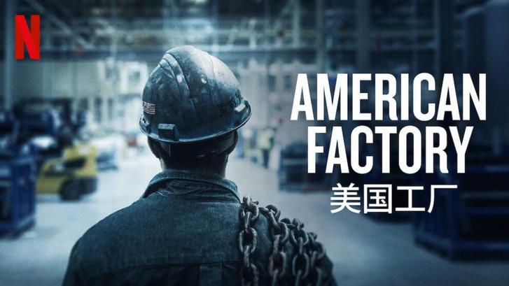 amerikai gyáregység