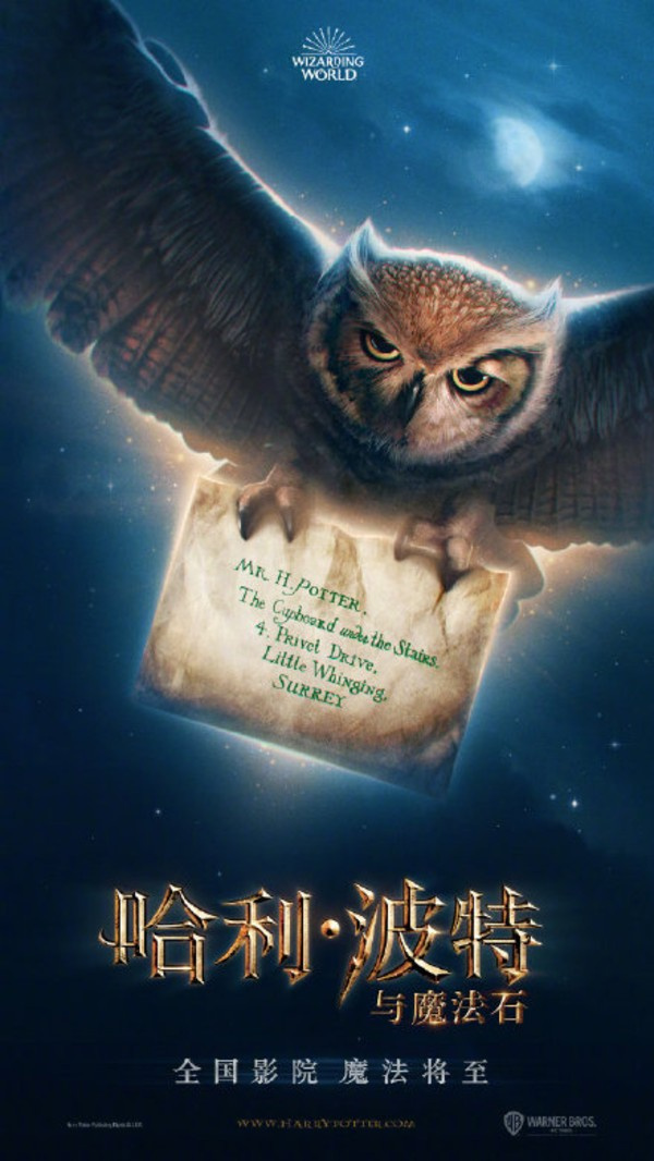 harry-potter-china-rerelease-poster-600