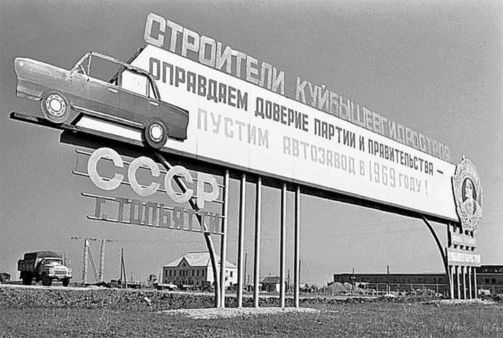 A Lenin-renddel kitüntetett Kujbisevi Vízépítő táblája fogadkozik, hogy a párt és a kormány bizalmát azzal hálálja meg, hogy 1969-re átadja a gyárat